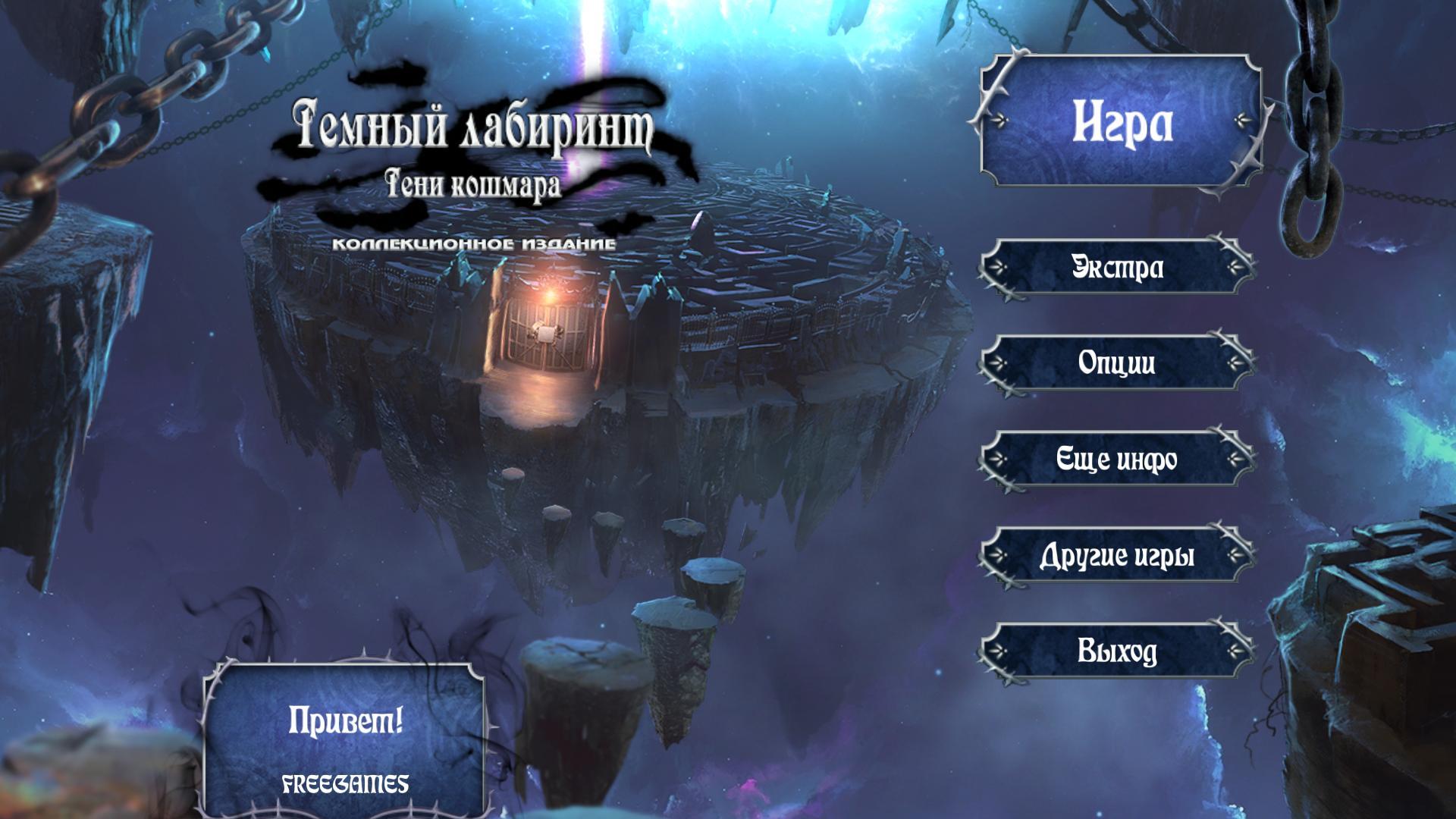 Темный лабиринт 7: Тени кошмара. Коллекционное издание | Sable Maze 7: Nightmare Shadows CE (Rus)