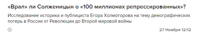 20171127_12-12-«Врал» ли Солженицын о «100 миллионах репрессированных»