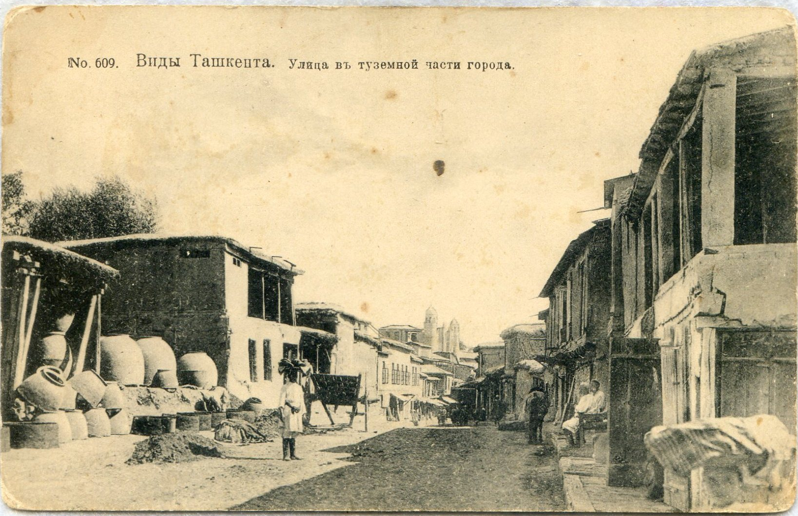 Улица в туземной части города