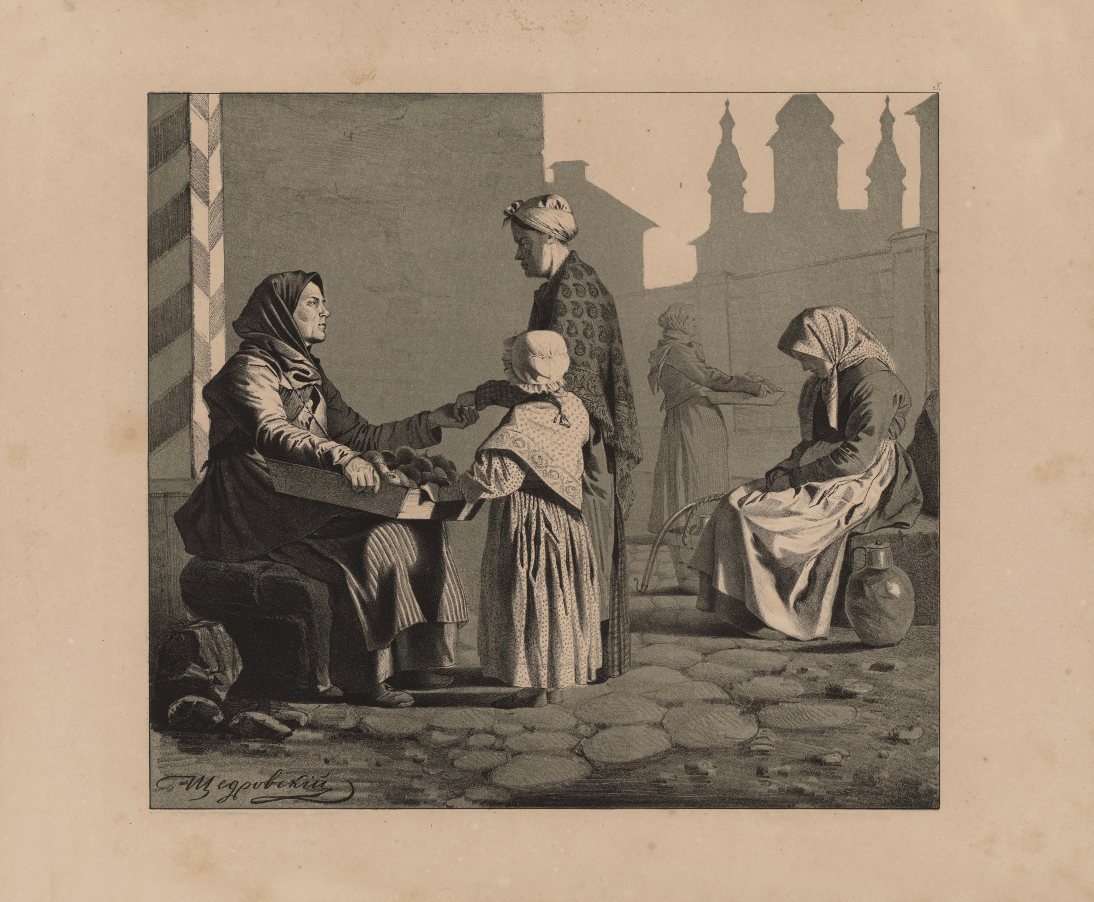 06 а. Торговка порчеными апельсинами, жена матроса с дочкой, торговка яблоками, молочница