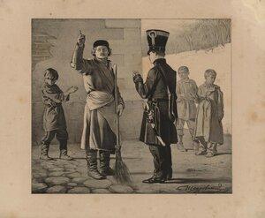 09 а. Сын дворника, дворник, почтальон, матросские дети