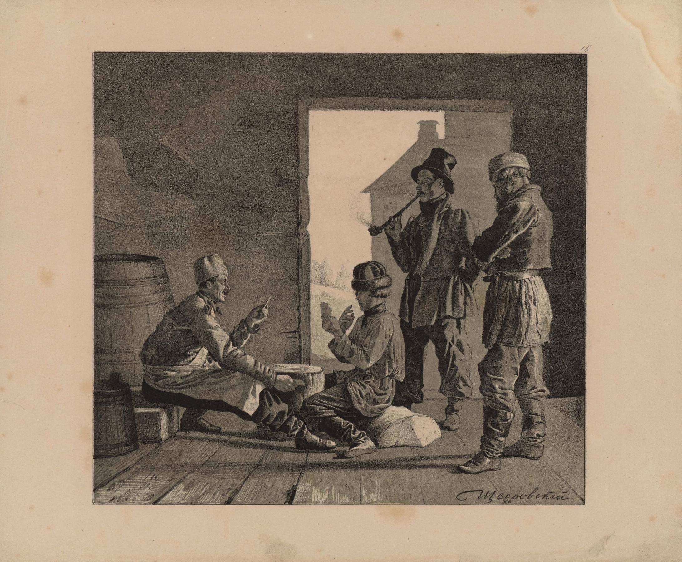 05 а. Слуга, прибывший из Сибири, кучер в рабочем платье, почтальон, дворник из бывших солдат