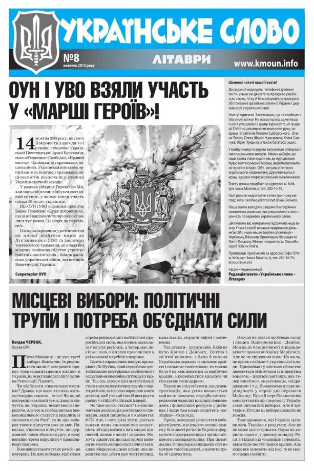 Увидел свет новый номер газеты ОУН
