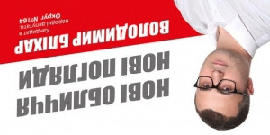 Тернопольский кандидат путем обмана решил заручиться поддержкой правосекторівців
