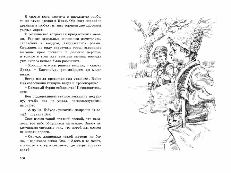 1330_MK_Nogi v pole_224_RL-page-104.jpg