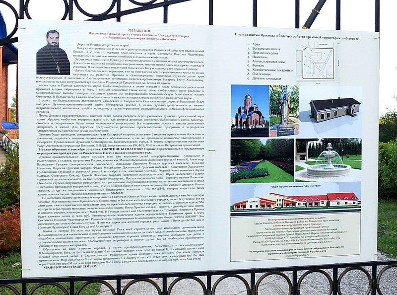 Закладка Храма в Юге 514.JPG
