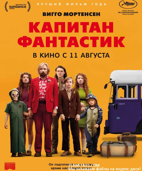 Капитан Фантастик / Captain Fantastic (2016/WEB-DL/WEB-DLRip)