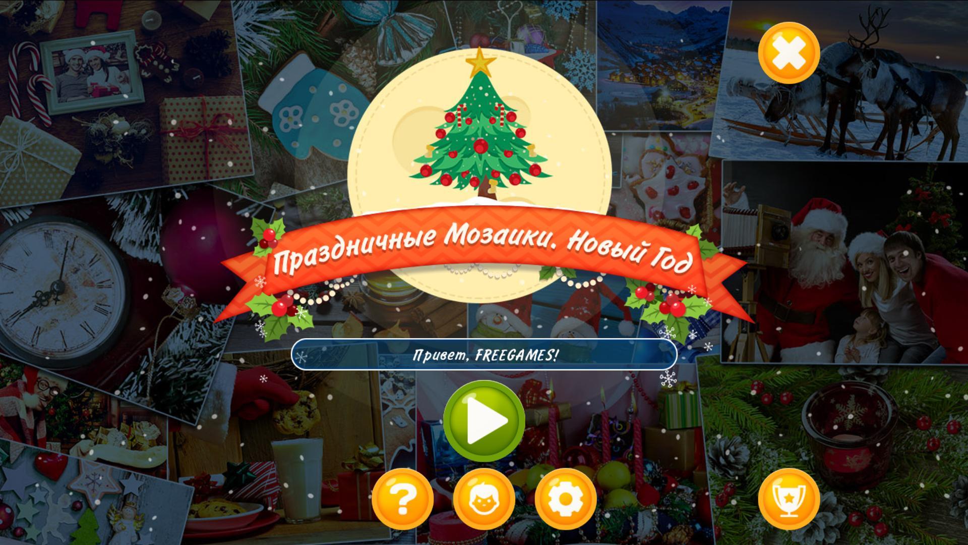 Праздничные мозаики. Новый Год   Holiday Mosaics Christmas Puzzles (Rus)