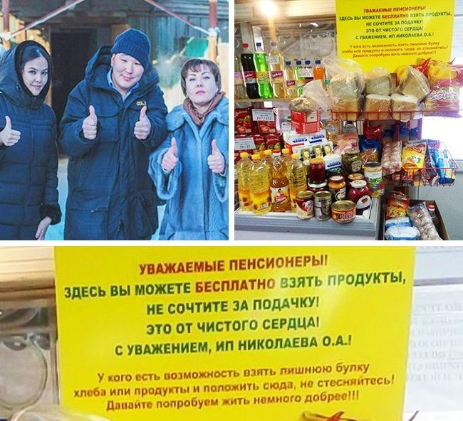 © facebook.com  Акцию «Полка добра» придумали жители Иркутска. Все желающие могут приобрести т