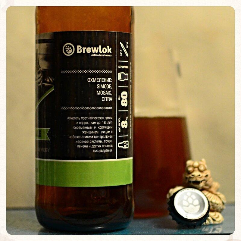 Brewlok Feel Good