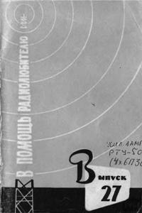 Журнал: В помощь радиолюбителю - Страница 2 0_1471bc_83c44aa9_orig
