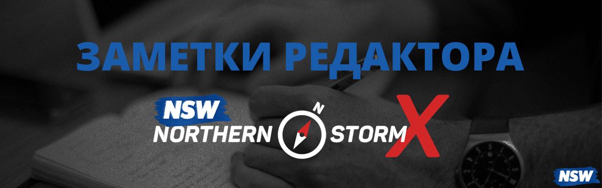 Заметки редактора #3 - Northern Storm X