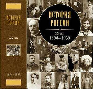 История Россия. ХХ век-т1