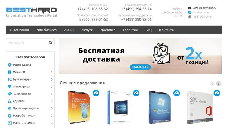 Хороший компьютерный магазин BestHard.ru