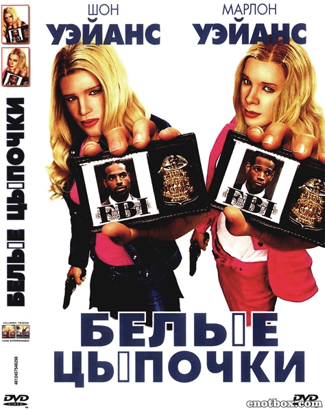 Белые цыпочки / White Chicks (2004/WEB-DL/HDRip)