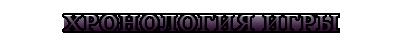 https://img-fotki.yandex.ru/get/96770/47529448.e5/0_d2a14_32037303_orig.png