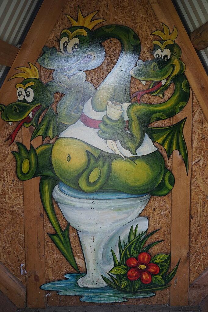 """Эко-поселение """"Здравое"""". Змей Горыныч в туалете."""