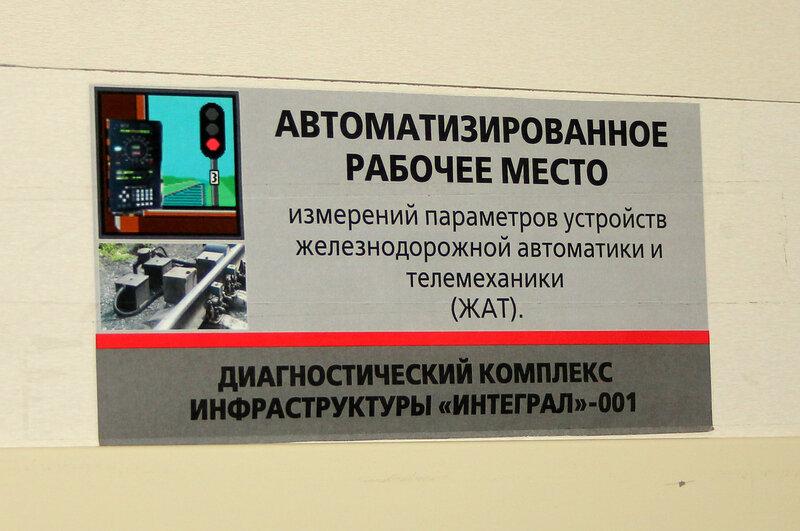 Рабочее место специалиста по измерению параметров устройств ЖД автоматики и телемеханики (СЦБ), табличка