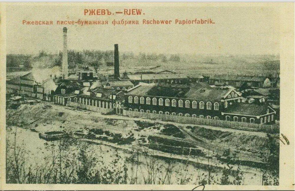 Ржевская писче-бумажная фабрика