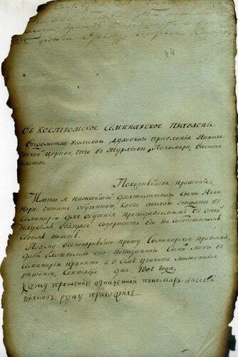 ГАКО, ф. 432, оп. 1, д. 10, л. 44