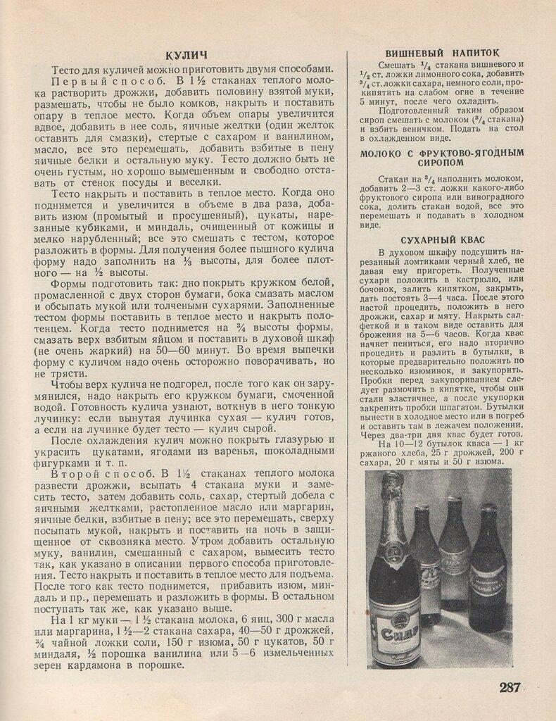 кулич-рецепт