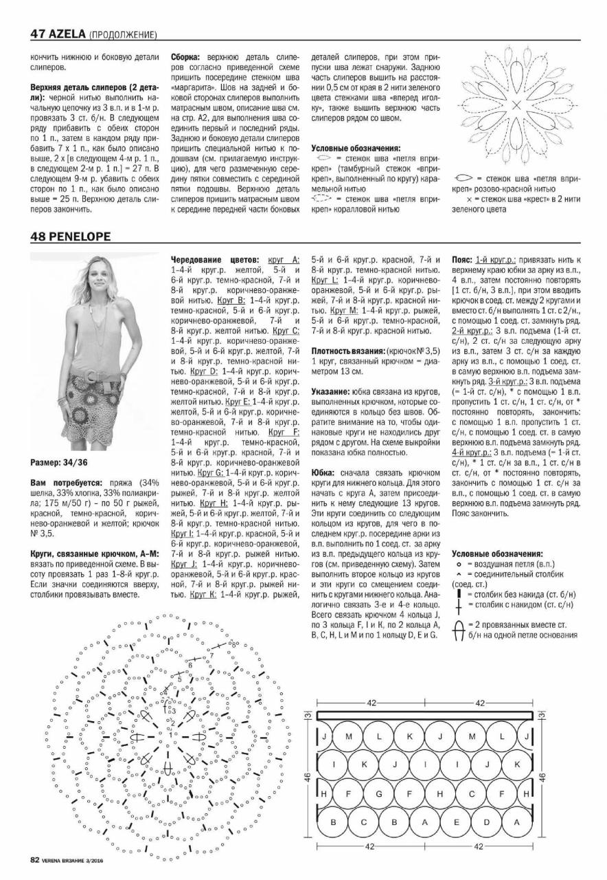 VERENA 2016-3 - 编织幸福 - 编织幸福的博客