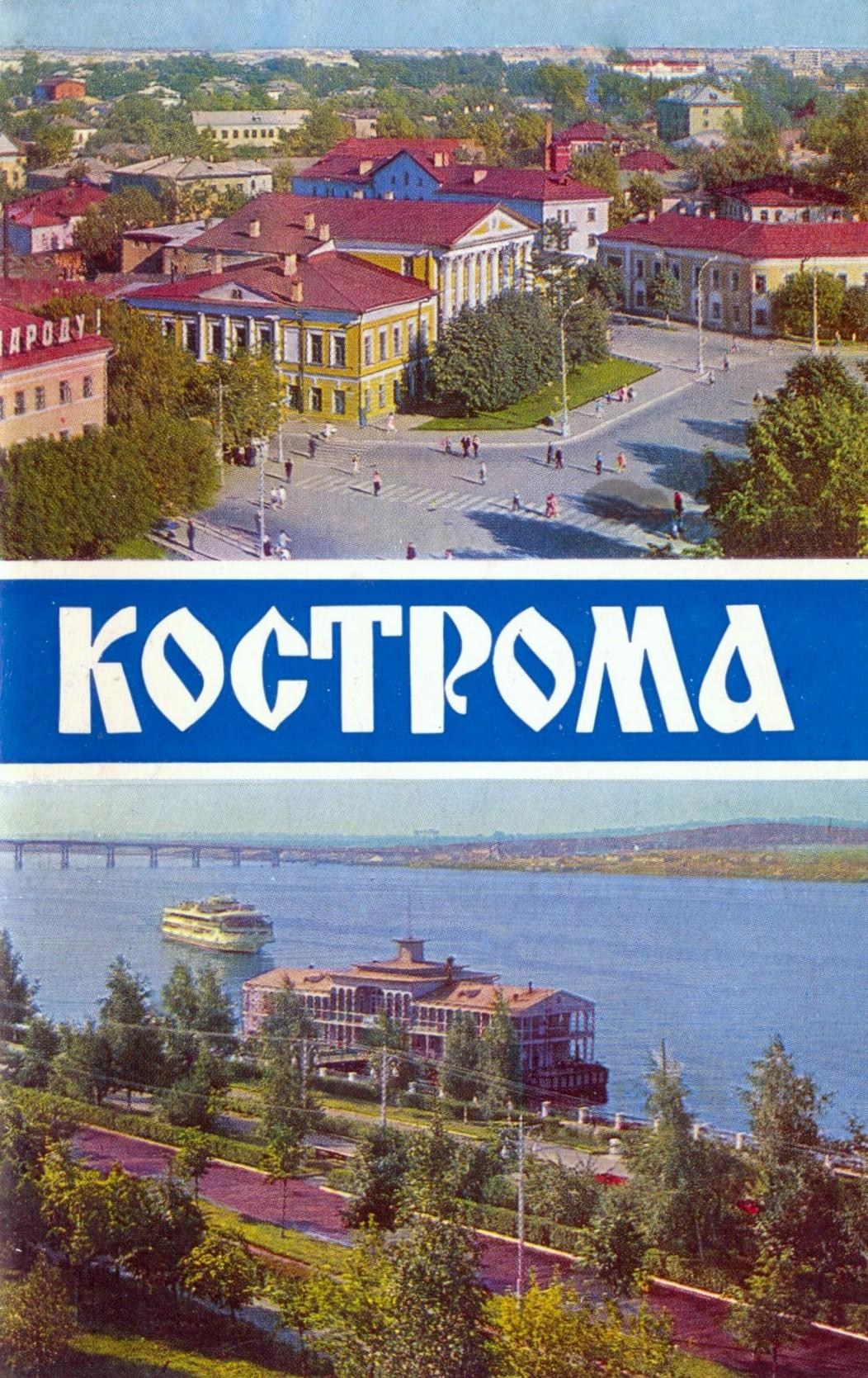 ZAVODFOTO / История городов России в фотографиях: Кострома в 1972 году