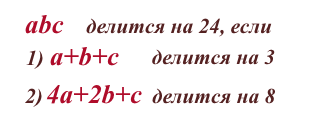 priznak-delimosti-na-24