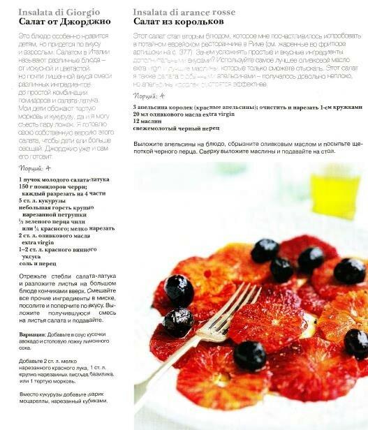 Кэти Кальдези - Курс итальянской кухни - салаты.jpg