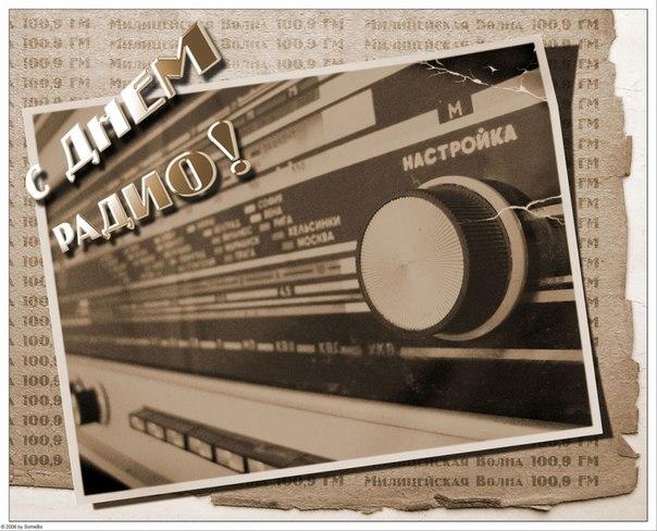 7 мая - День радио. Поздравляю