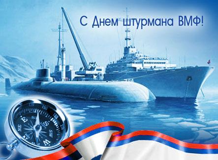 25 января - День штурмана ВМФ