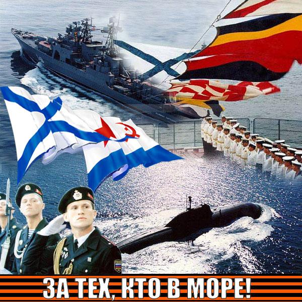 Открытка. Поздравляю с днем ВМФ! За тех, кто в море! Поздравляем!