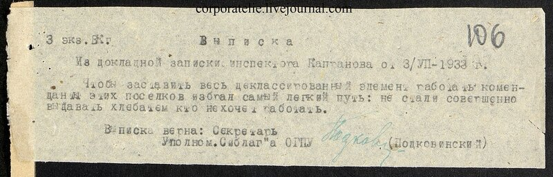 П-7, оп.1, д.628, 122.jpg