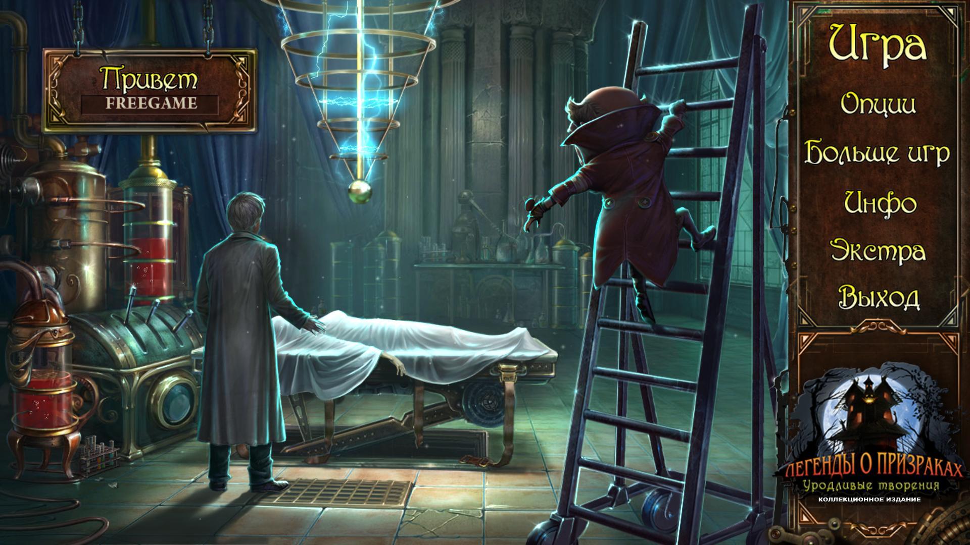 Легенды о призраках 9: Уродливые творения. Коллекционное издание | Haunted Legends 9: Faulty Creatures CE (Rus)