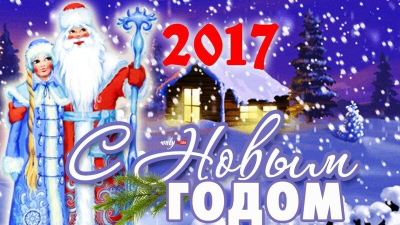 Поздравление с новым годом 2017 хорошие