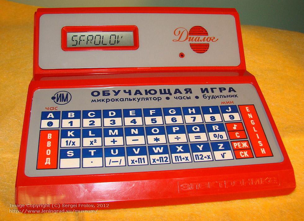 41. ЕС-1840 — первый советский аналог зарубежного компьютера IBM PC, поступивший в массовое про