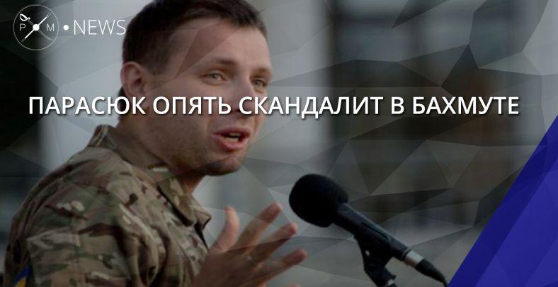 Репортер объявил, что кнему ломился Парасюк с«калашом»