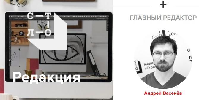 pic4. Васенёв является главным редактором