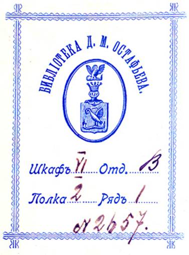 Экслибрис библиотеки Остафьева Дмитрия Модестовича (1862-1916)