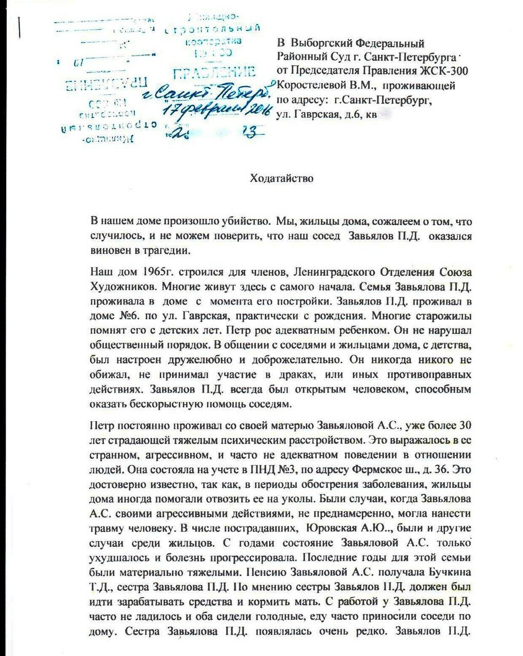 Ходатайство в защиту Петра Завьялова