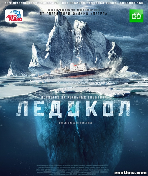 Ледокол (2016/WEB-DL/WEB-DLRip)