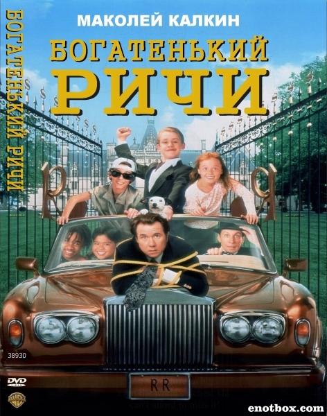 Богатенький Ричи / Ri¢hie Ri¢h (1994/WEB-DL/HDRip)