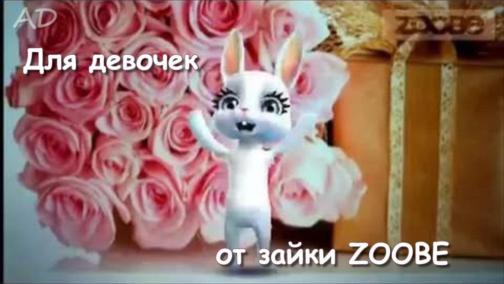 proekt_pozdravlenie_ot_zaiki_ZOOBE