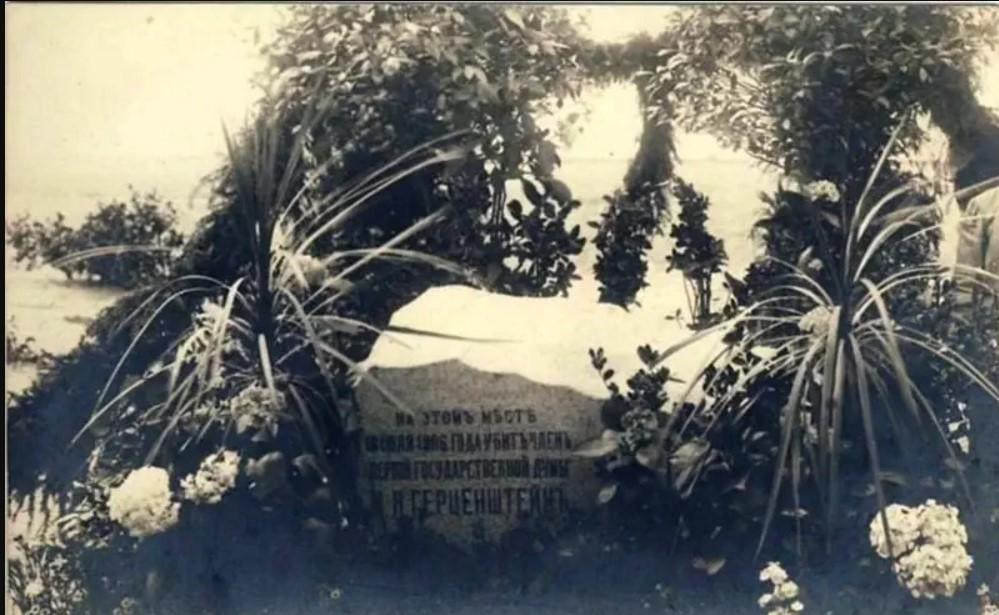 Памятный знак на месте убийства М. Герценштейна