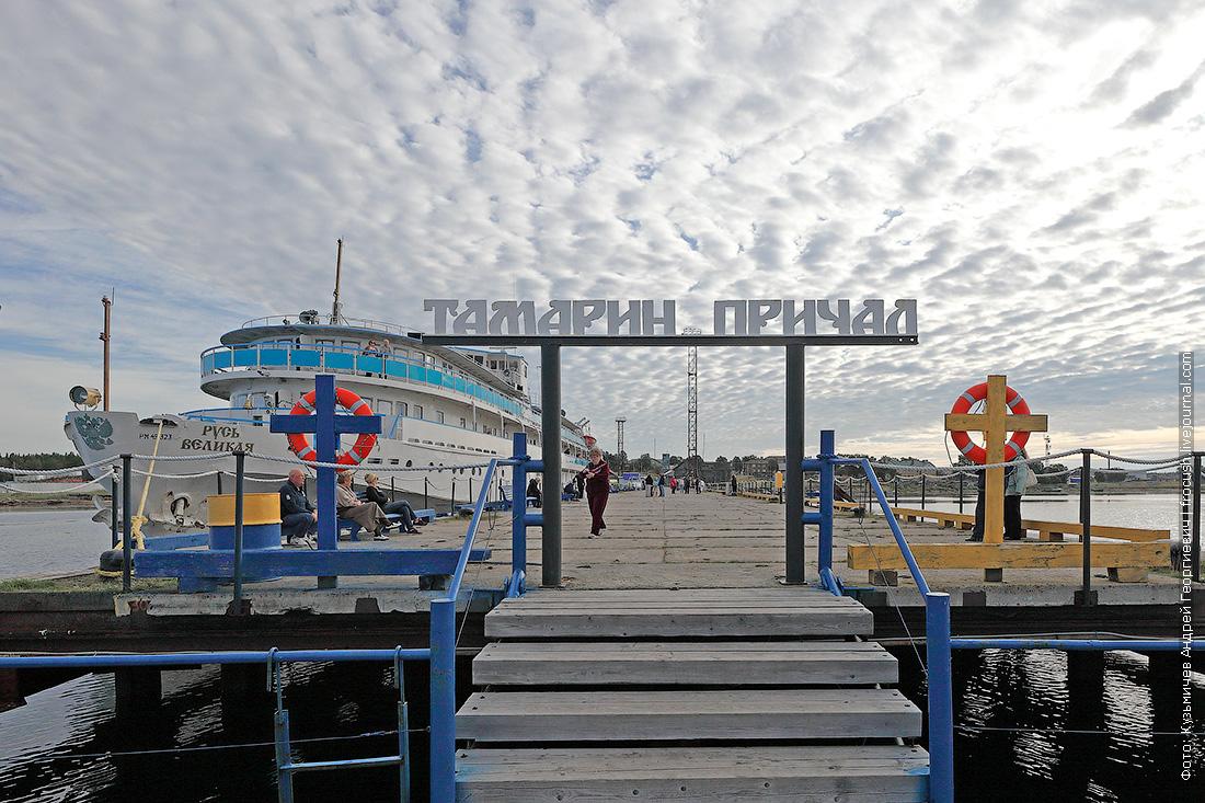 теплоход Русь Великая у Тамариного причала Большого Соловецкого острова