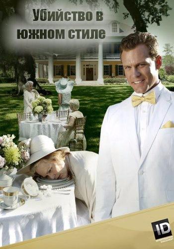 ID Xtra: Убийство в южном стиле (1 сезон: 1-10 серии из 10) / Southern Fried Homicide / 2013 / ПО / SATRip