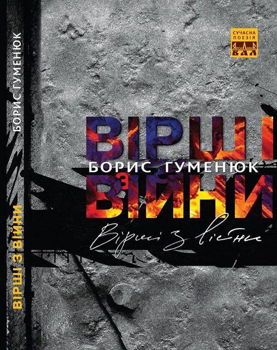 Презентация издания книги Бориса Гуменюка «Стихи с войны» на крымскотатарском языке