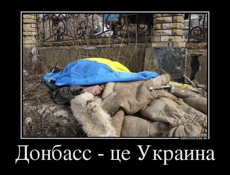 Донбасс_Укра.jpg