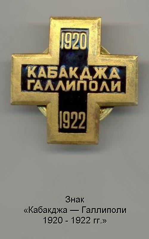 Знак Кабакджа—Галлиполи 1920—1922 годов
