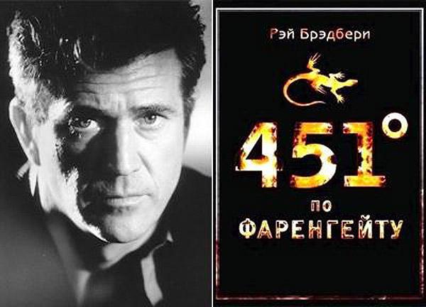 7. Мел Гибсон (Mel Gibson) — Рэй Брэдбери «451 градус по Фаренгейту».